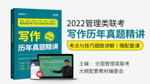 【新版预售】2022MBA管理类联考与经济类联考综合能力   写作历年真题精讲及考点精析