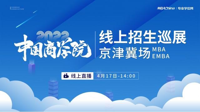 2022MBA/EMBA招生巡展宣讲会(京津冀)