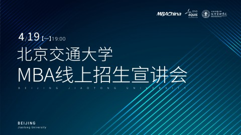 2022北京交通大学MBA招生说明会