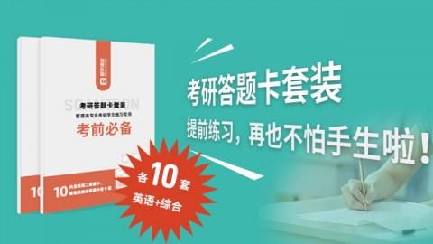 MBA/MPAcc答题卡套装(包含英语二、管理类综合答题卡各十套))