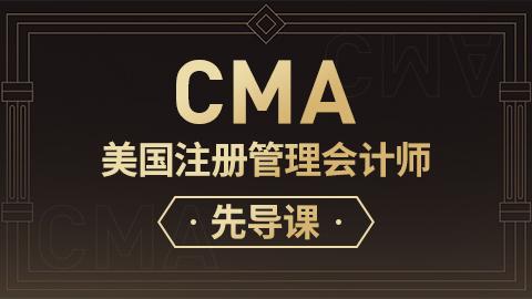 CMA | 美国注册管理会计师【先导课】