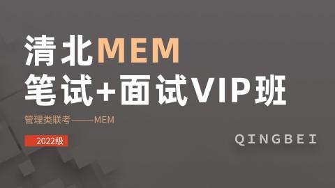 清北MEM笔面VIP班