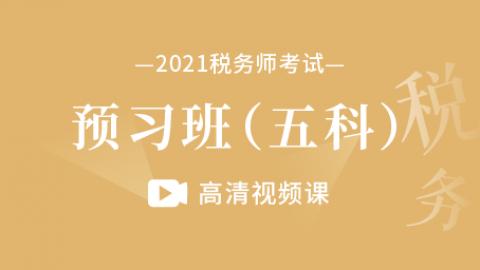 2021年税务师|【先导课】