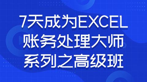 轻松学系列——EXCEL账务处理大师之高级班