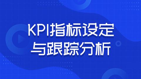 KPI 指标设定与跟踪分析
