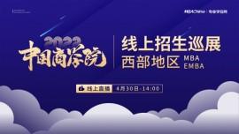 2022MBA/EMBA招生巡展宣讲会(西部地区)