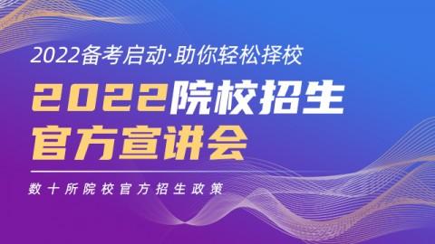2022年院校招生政策官方宣讲会