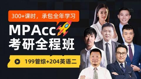 2022MPAcc全程班(四人团链接)
