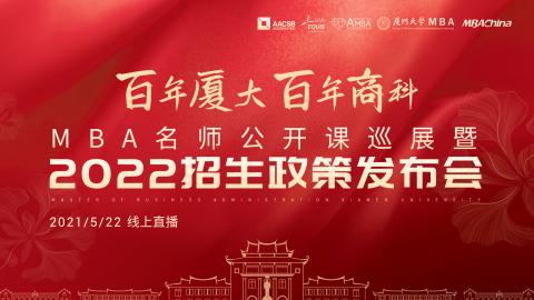 2022厦门大学MBA招生发布会