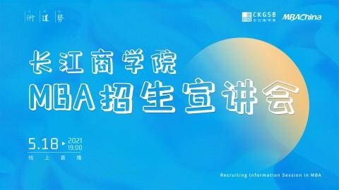 长江商学院首届MBA官方招生宣讲会