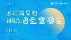 長江商學院首屆MBA官方招生宣講會