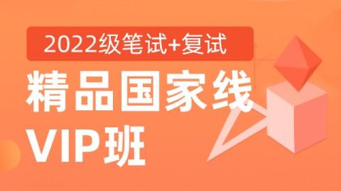 南京分校——精品国家线VIP班