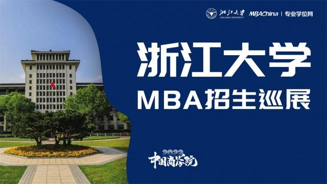 浙江大学2022MBA项目招生政策官方宣讲会