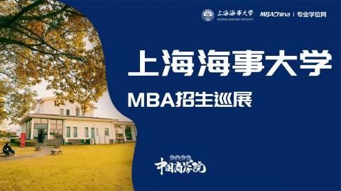 上海海事大学2022MBA项目招生政策官方宣讲会