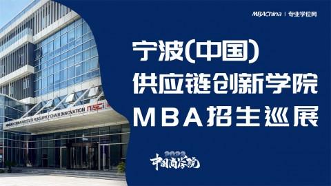 宁波(中国)供应链创新学院2022MBA项目招生政策官方宣讲会