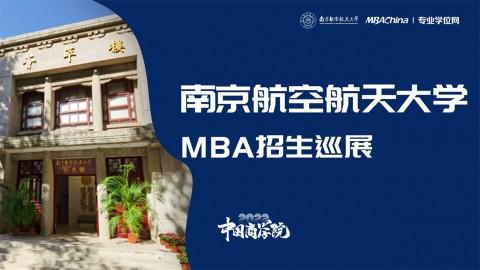 南京航空航天大学2022MBA项目招生政策官方宣讲会