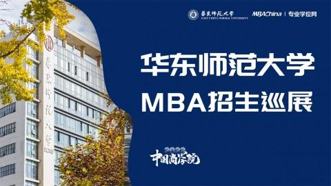 华东师范大学2022MBA项目招生政策官方宣讲会