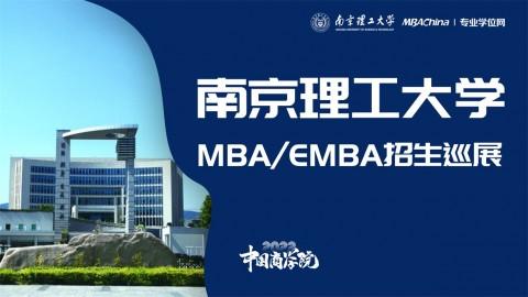 南京理工大学2022MBA/EMBA项目招生政策官方宣讲会