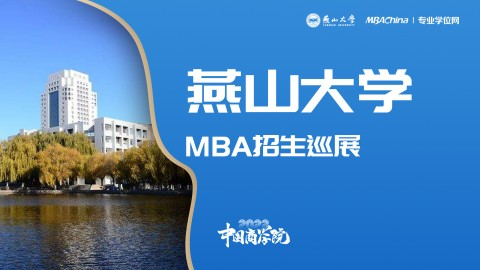 燕山大学2022MBA项目招生政策宣讲会