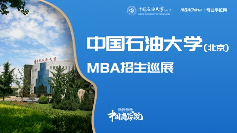 中国石油大学(北京)2022MBA项目招生政策宣讲会