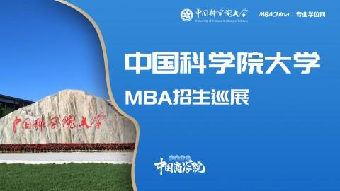 中国科学院大学2022MBA项目招生政策宣讲会