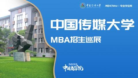 中国传媒大学2022MBA项目招生政策宣讲会