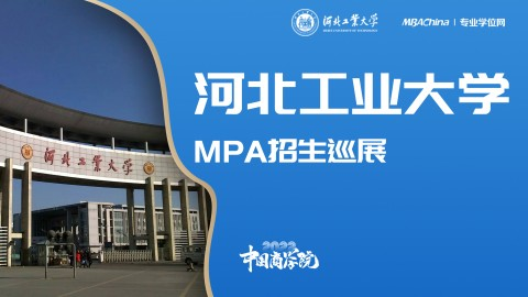 河北工业大学2022MPA项目招生政策宣讲会