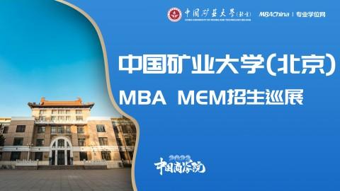 中国矿业大学(北京)2022MBA/MEM项目招生政策宣讲会