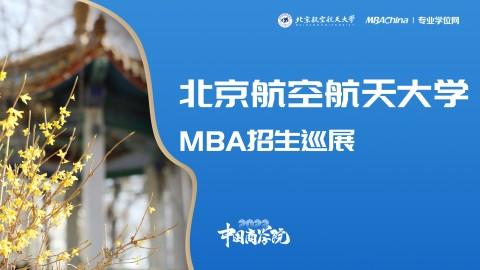 北京航空航天大学2022MBA招生政策宣讲会