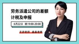 勞務派遣公司的【差額計稅及申報】