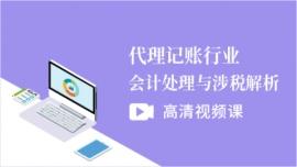 代理记账行业【会计处理与涉税解析】