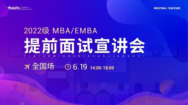 2022级MBA/wellbet体育手机版提前面试政策宣讲会(全国场)