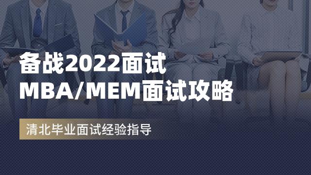 2022面試——MBA/MEM面試攻略