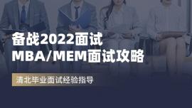 2022面试——MBA/MEM面试攻略