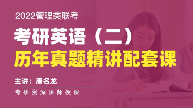 2022考研英语(二)历年真题精讲