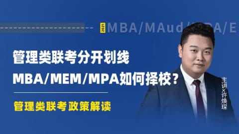 MBA/MEM/MPA分专业 划线政策解读与择校攻略
