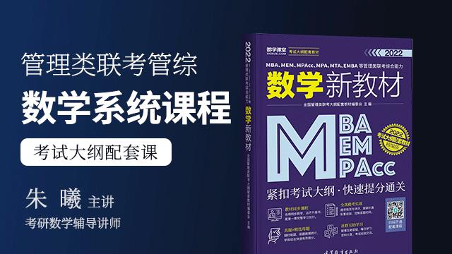 2022管理类联考管综数学系统课程