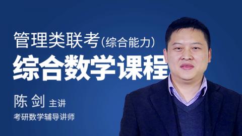 陈剑管理类联考综合数学课程