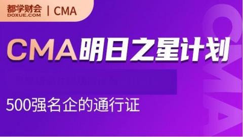 CMA | 明日之星计划(2年学制)