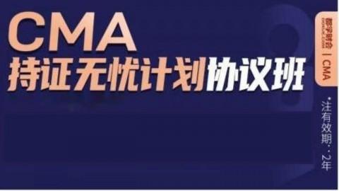 CMA | 持证无忧计划(协议班)