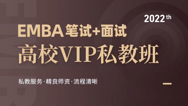 EMBA高校笔面联报VIP私教班