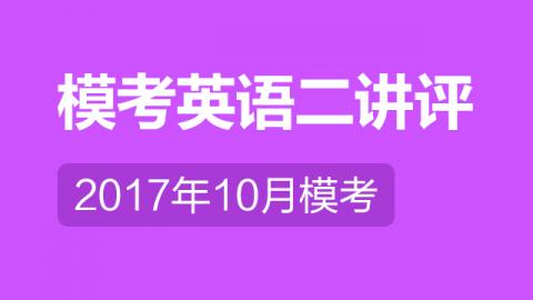 2017年管理类联考英语二10月模考讲评(摸底三)