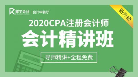 2020CPA注冊會計師教師精講班