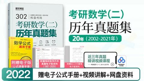 【20年】考研数学(二)历年真题集