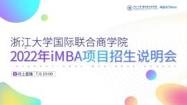 浙江大学国际联合商学院2022年iMBA项目招生说明会