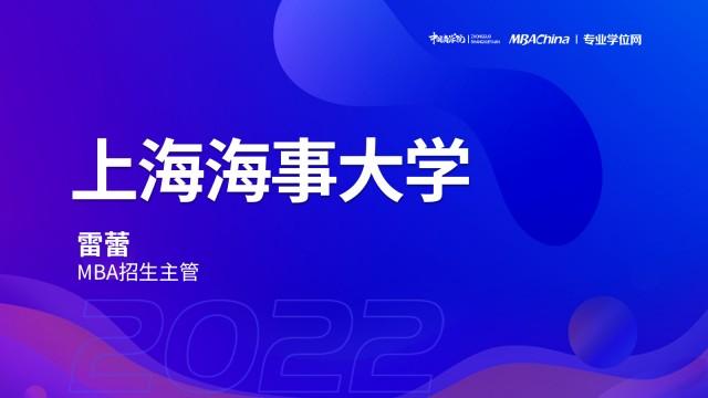 上海海事大学2022MBA项目提前面试政策宣讲会