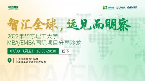 2022年华东理工大学MBA/EMBA国际项目首场招生说明会