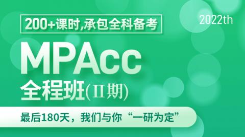 2022MPAcc全程班【II期】