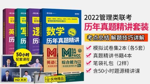 【现货】2022MBA管理类联考历年真题精讲精析4本套