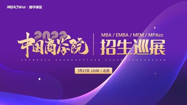 """""""中国商学院"""" 2022 MBA/EMBA/MEM/MPAcc招生巡展(北京站)"""